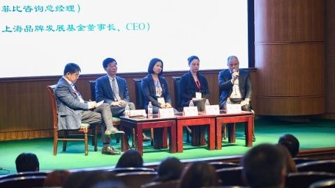 """全球品牌战略国际研讨会探讨""""中国品牌的中国力量"""""""