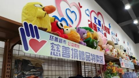 """""""前店后厂"""",这个开在社区里的慈善超市都卖些啥?"""