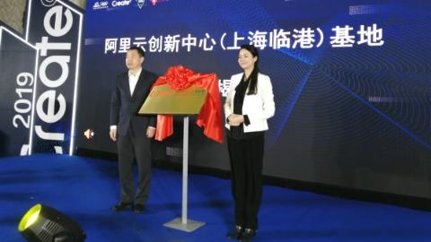 高手过招,诸神之战!阿里云创新中心临港基地开业揭幕