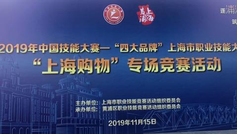 """""""四大品牌""""上海市职业技能大赛""""上海购物""""专场竞赛活动开启"""