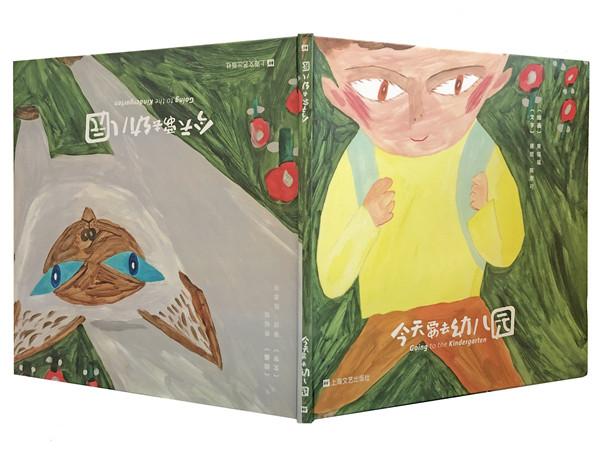 悦读|上海童书展书单:带着爱与好书拥抱孩子