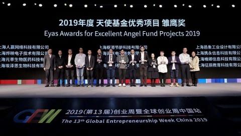 """全球创业周中国站开幕 上海市""""天使基金""""13年为2626个项目""""雪中送炭"""""""