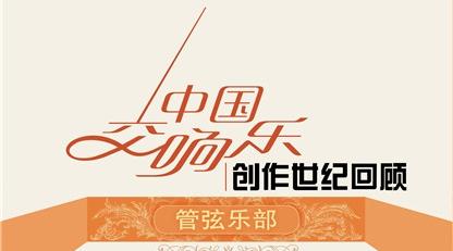100张CD奏响百年中国交响乐创作的欢乐颂 《中国交响乐创作世纪回顾》发行
