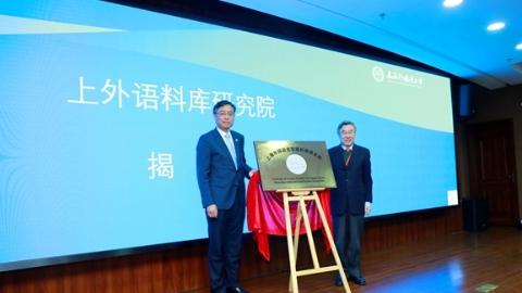 推动跨学科和语言智能研究 国内首家语料库研究院在沪揭牌