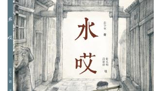 """童年版""""边城""""捕捉逝去的童年,原创图画何不描写""""中国感情""""?"""