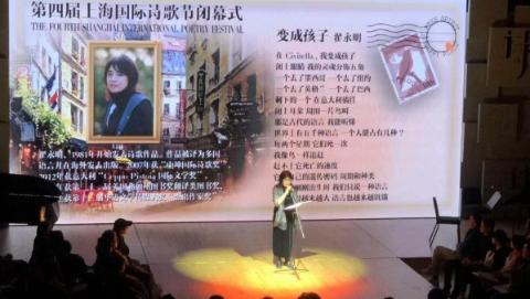 """""""以诗会友""""分享诗歌美好,2019第四届上海国际诗歌节今晚闭幕"""