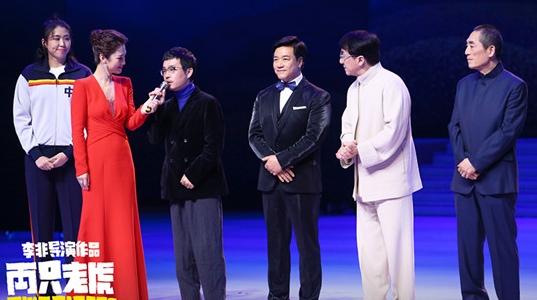 电影《两只老虎》亮相第28届金鸡百花电影节 用小人物真善美传递正能量大情怀