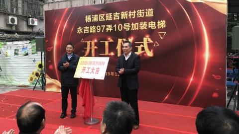 居民自治解难题 延吉新村街道首个加装电梯项目今开工