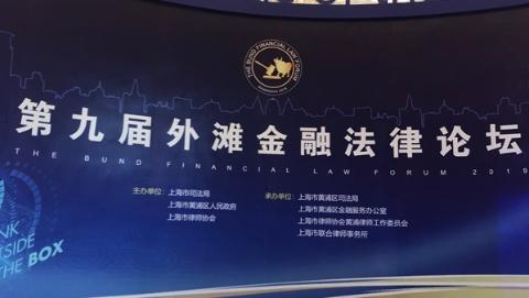 """第九届""""外滩金融法律论坛""""今举行"""
