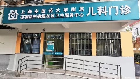 虹口凉城社区卫生服务中心开儿科门诊 这里的儿童看病不再跑远路了