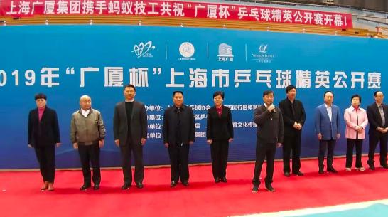 2019年上海市乒乓球精英公开赛今开幕