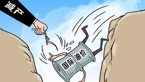 担心减产协议生变 国际市场油价大跌