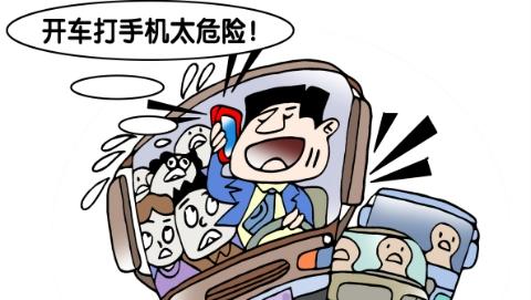 日本加重惩处开车用手机 罚款最多增加3倍