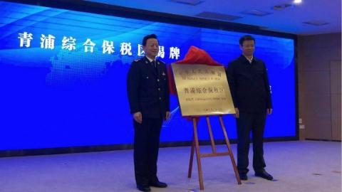 """青浦综合保税区上午揭牌 7个板块11方面政策""""大礼包""""现场放送"""