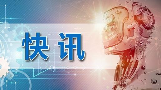 全球研究基础设施高官会议首次在中国举办