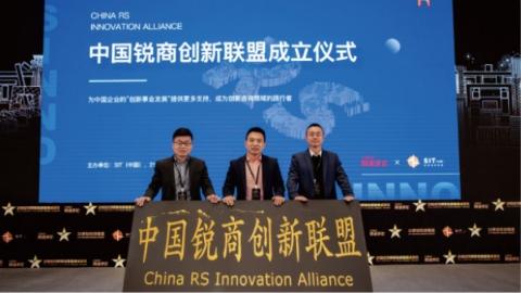 """""""中国锐商创新联盟""""在沪成立:创新不是口号,而是事关生死"""