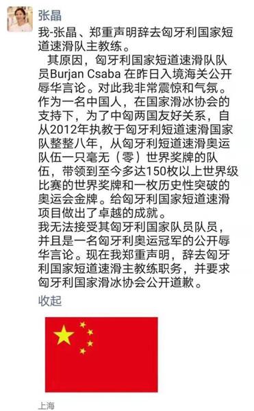 匈牙利奥运冠军辱华,功勋中国教头愤然辞职!