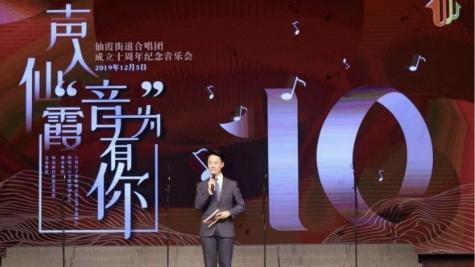仙霞街道合唱团成立10年 曾获上海市无伴奏合唱银奖