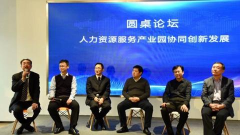 """""""长三角人力资源服务产业园协同创新网络""""在沪建立"""