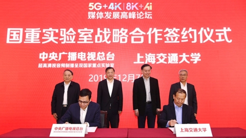 5G+4K/8K+AI媒体发展高峰论坛在沪举行