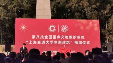 """新增全国重点文保单位""""上海交通大学早期建筑""""揭牌"""