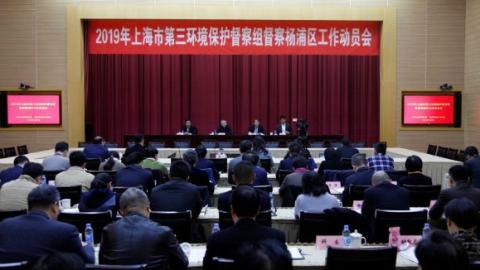 上海启动2019年第二批市级生态环境保护督察