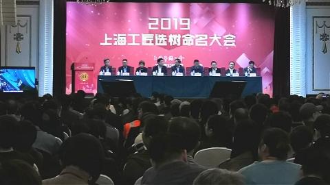 """学历高、技能能力高!今年这102名""""上海工匠""""受表彰"""