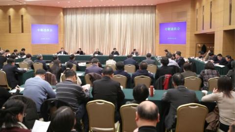 上海党内法规制度建设如何?市政协召开专题通报会