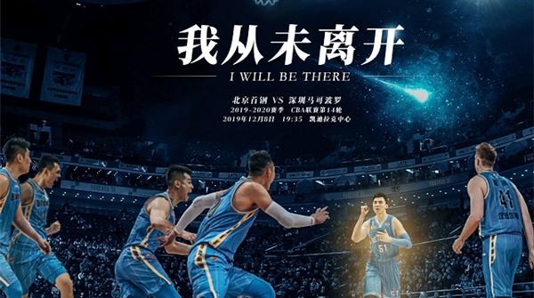 北京首钢举行吉喆球衣退役仪式,他将永远在天上看着队友打球