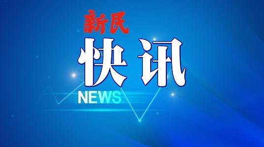 梅兵任华东师范大学党委书记