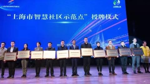 普陀区石泉路街道成为上海市首批智慧社区示范点