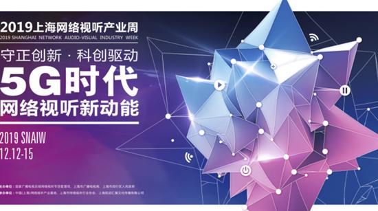 """""""网络视听+""""时代来袭!2019上海网络视听产业周今天开幕"""