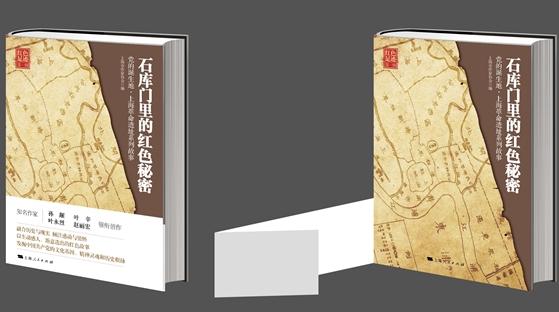 上海的石库门里,藏着多少红色秘密?这本新书为你一一细数……