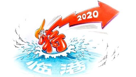 """独家述评丨2020临港做实""""特""""字内功"""