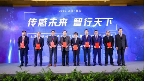 """智能传感器""""中国芯""""有了大本营!上海智能传感器产业园启动:39条扶持政策发布"""