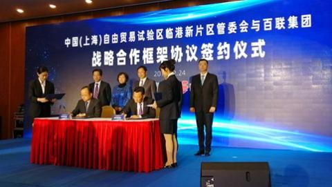 百联集团签约临港新片区 春节前开首家新型超市