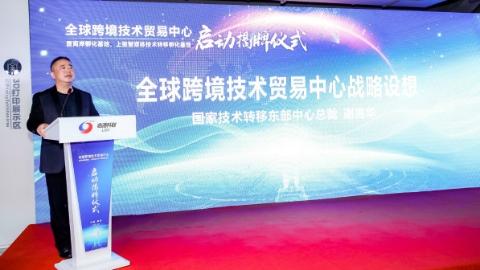 全球跨境技术贸易中心在临港新片区揭牌