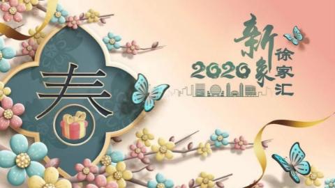 """徐家汇商圈新年准备专""""鼠""""好礼 等你来""""打卡""""!"""