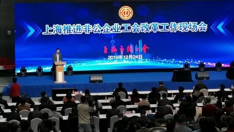 上海非公企业工会经费使用有重大突破 与体制内单位经费使用实行差异化管理