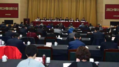 上海市总工会十四届六次全委(扩大)会议召开 明年将聚焦完善维权服务制度机制