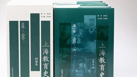 从古代写到新世纪:最全最强《上海教育史》问世