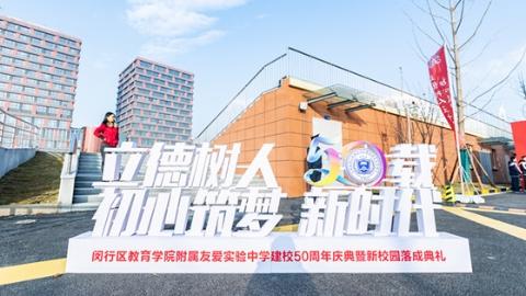 吴泾:科技时尚小镇要做教育强镇