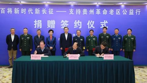 上海公益代表团赴贵州举行支持革命老区活动