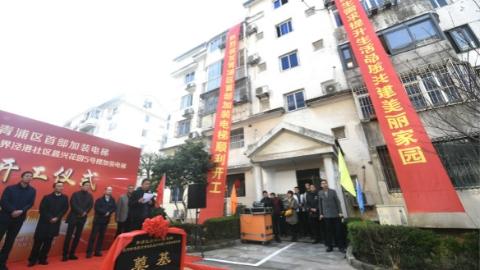 """数台阶爬楼的日子终于过去了!青浦区开启老旧小区加装电梯""""破冰""""之旅"""