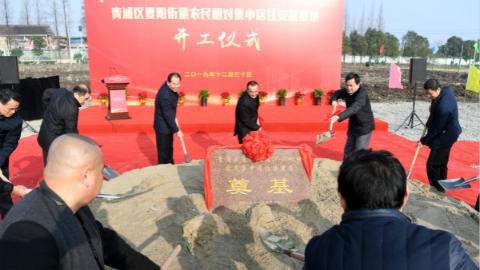 总面积超15万平方米1191户受益 夏阳农民集中居住安置房正式开工