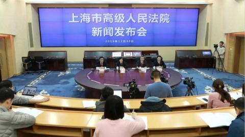 纠纷未来呈现三大趋势 上海高院21项举措为临港新片区提供司法服务保障