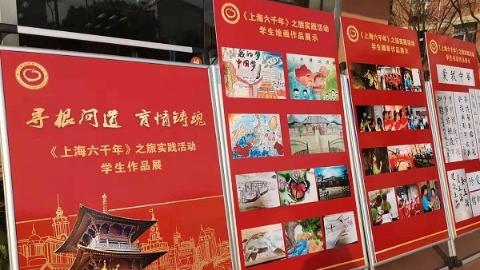 爱国情 强国志 报国行 中学生开展寻根上海文化实践活动