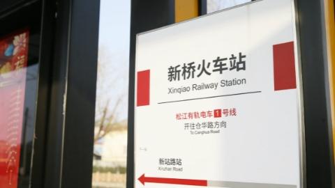 """松江""""蚕宝宝""""今天全线贯通运营啦!可与金山铁路换乘"""