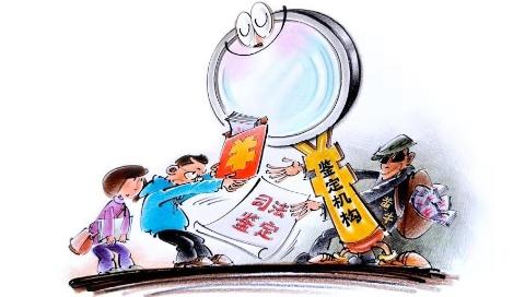 """独家述评丨司法鉴定有了""""紧箍咒"""""""