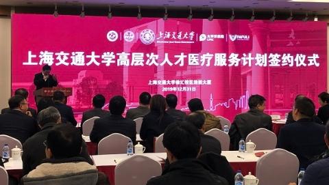 高校首创社会保险与商业保险结合 上海交大启动高层次人才医疗服务计划